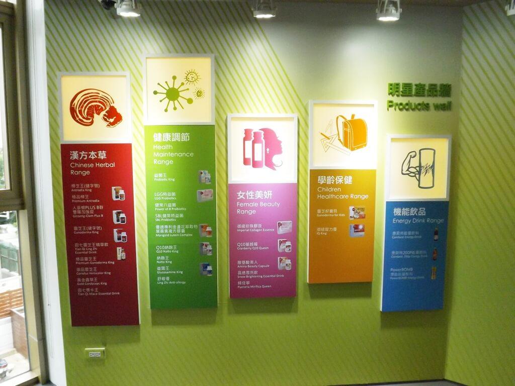 葡萄王健康活力能量館(葡萄王觀光工廠)的圖片:明星產品牆
