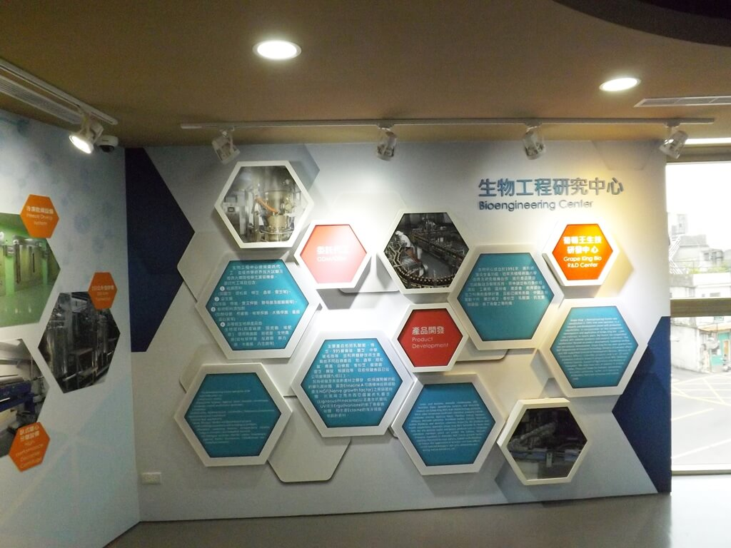 葡萄王健康活力能量館(葡萄王觀光工廠)的圖片:生物工程研究中心