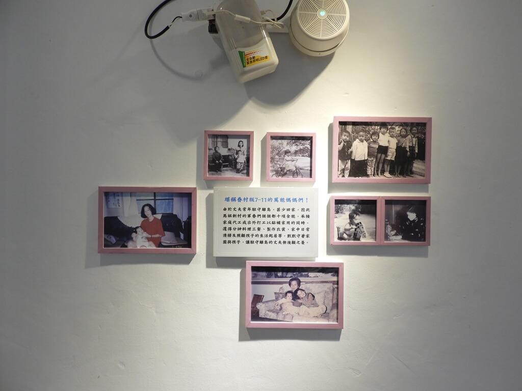 馬祖新村眷村文創園區的圖片:眷村媽媽們的舊照片