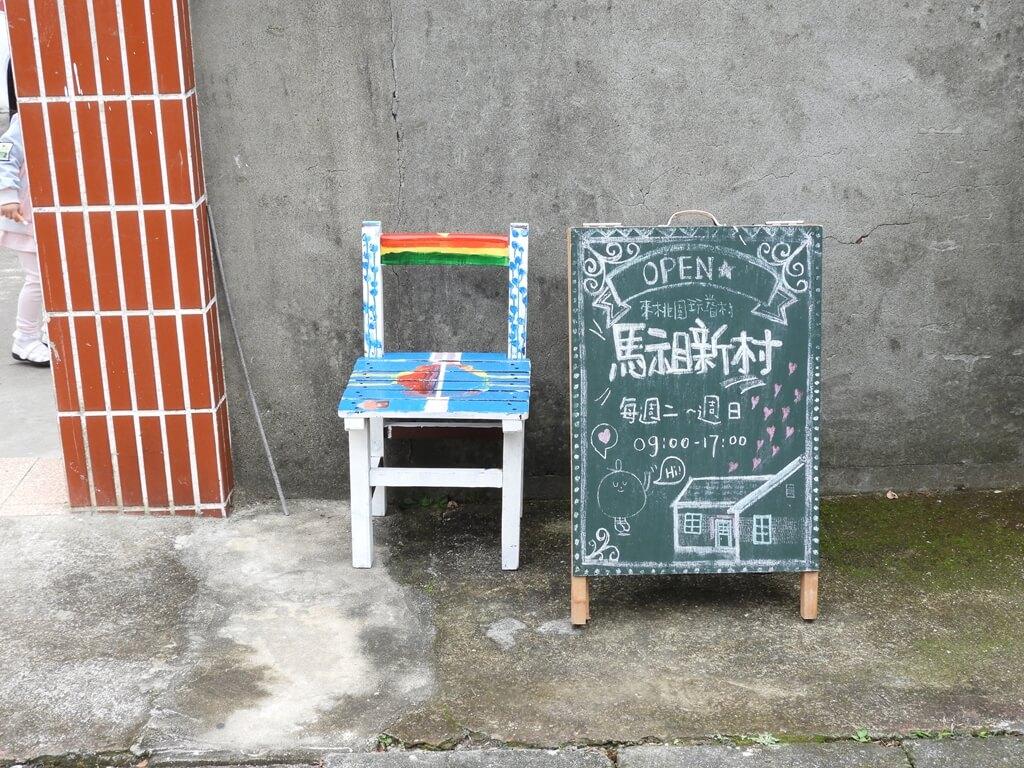 馬祖新村眷村文創園區的圖片:馬祖新村開放時間