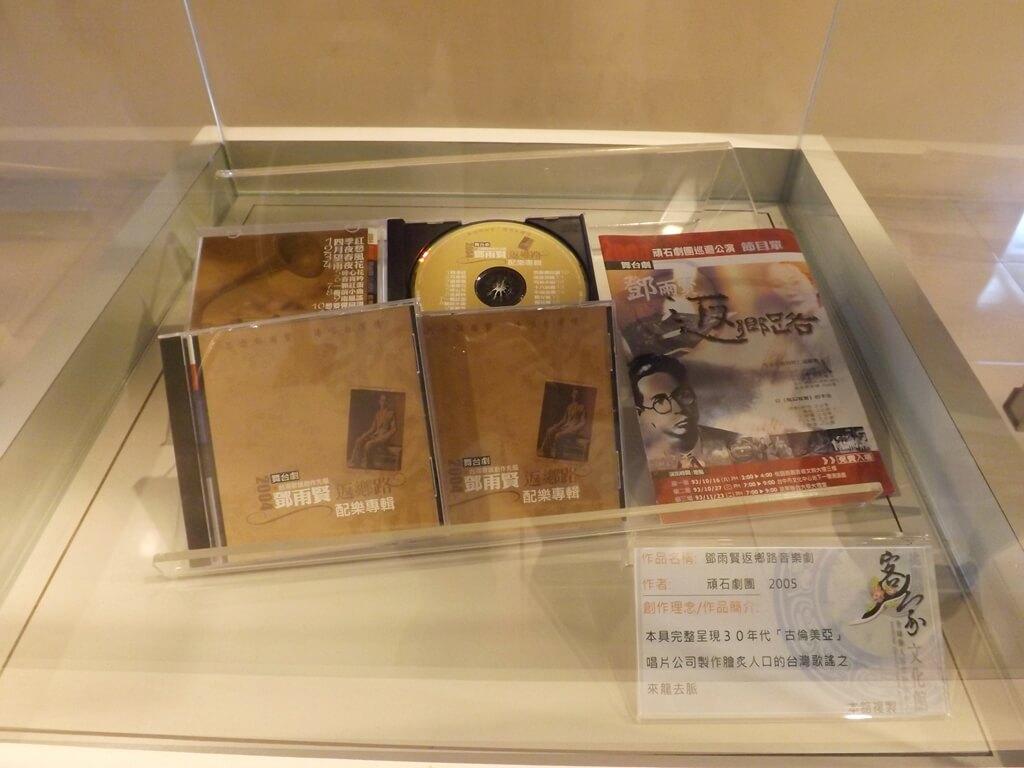 桃園市客家文化館的圖片:鄧雨賢的一些音樂專輯展示