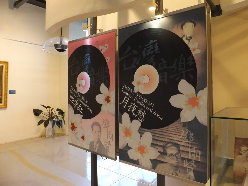 桃園市客家文化館的圖片:四季紅、月夜愁看板