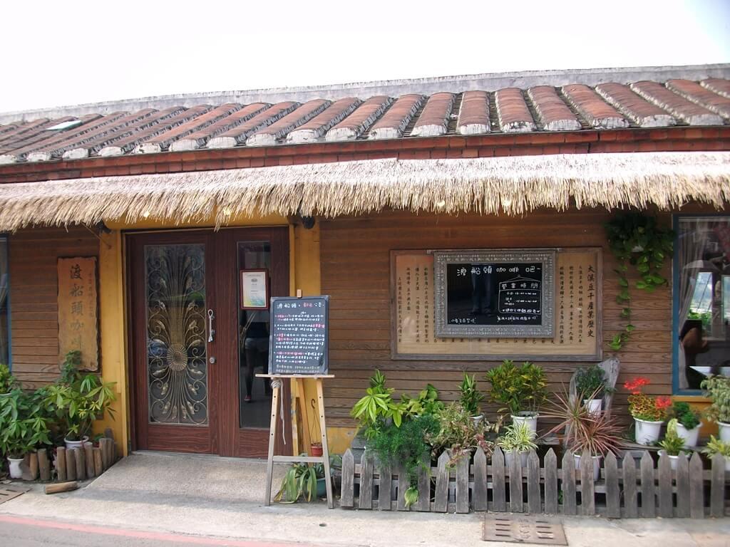 大溪老街的圖片:大溪老街渡船頭咖啡店