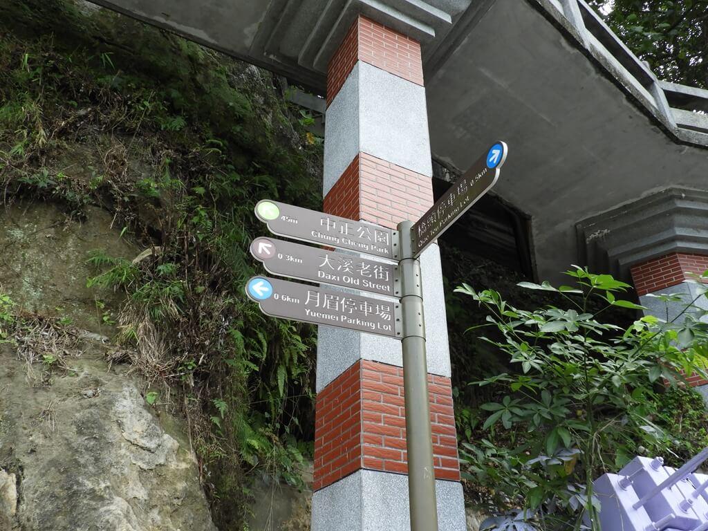 大溪橋的圖片:通往中正公園、大溪老街、月眉停車場的路標
