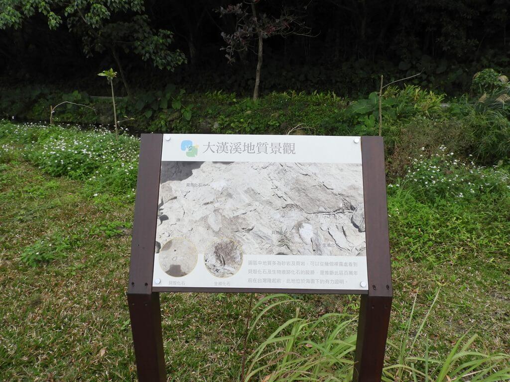 大溪山豬湖親水生態園區的圖片:大漢溪地質景觀介紹看板