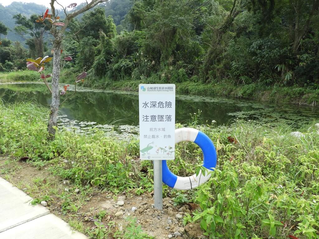 大溪山豬湖親水生態園區的圖片:水深危險標語及救生圈