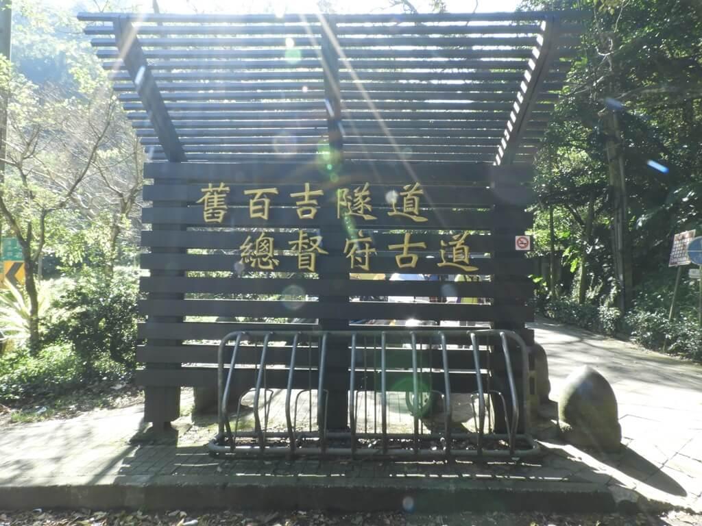舊百吉隧道的圖片:靠慈湖端入口的舊百吉隧道,總督府古道入口 2019.1