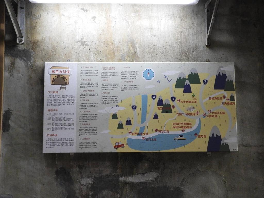 舊百吉隧道的圖片:舊百吉隧道文化軌跡、隧道沿革、古道秘境看板