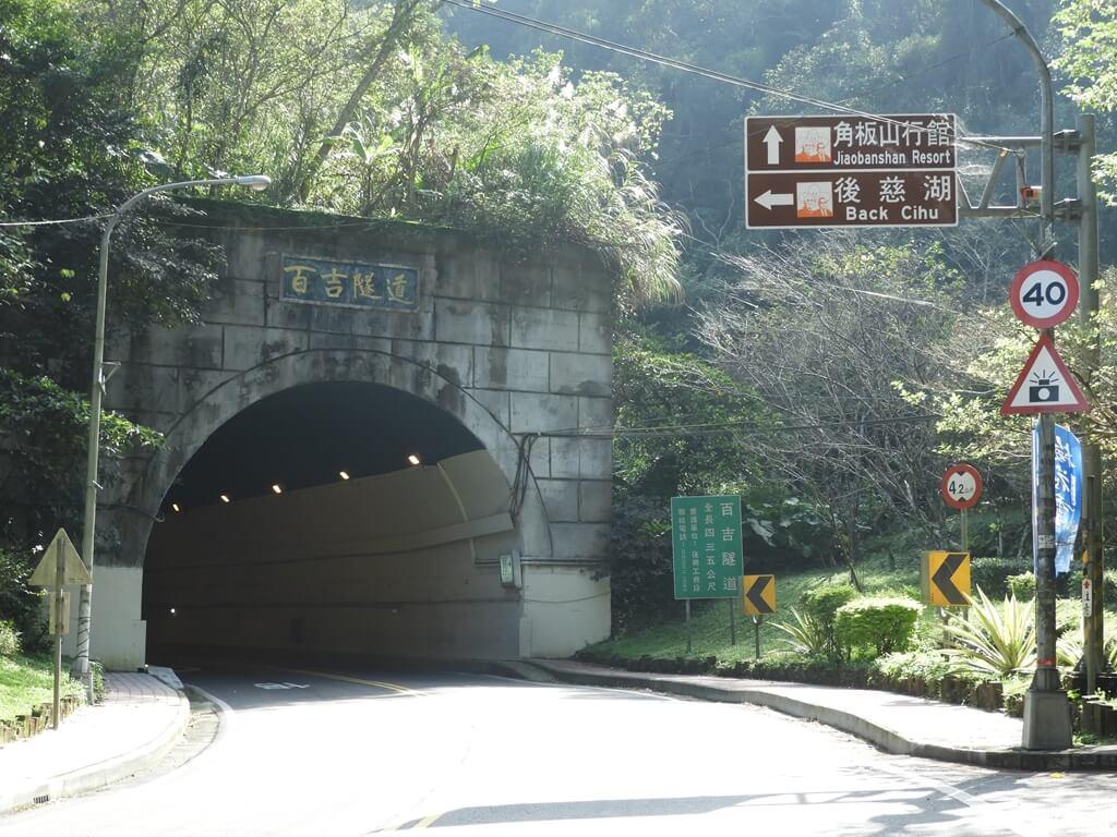 舊百吉隧道的圖片:新百吉隧道慈湖端入口