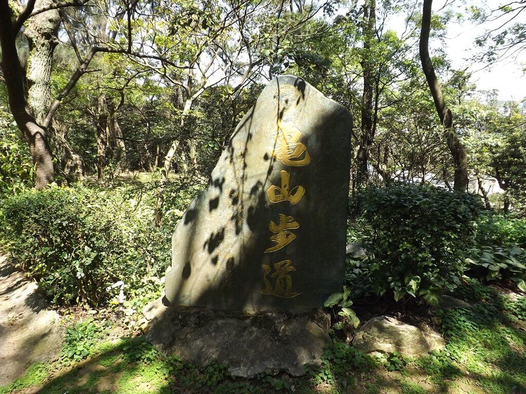 楊梅貴山客家文化公園的圖片:龜山步道石板