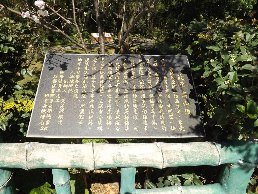 楊梅貴山客家文化公園的圖片:北望高山頂看板