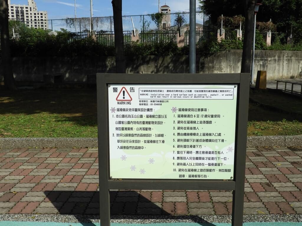 桃園玉山公園的圖片:黑熊溜滑梯使用規則