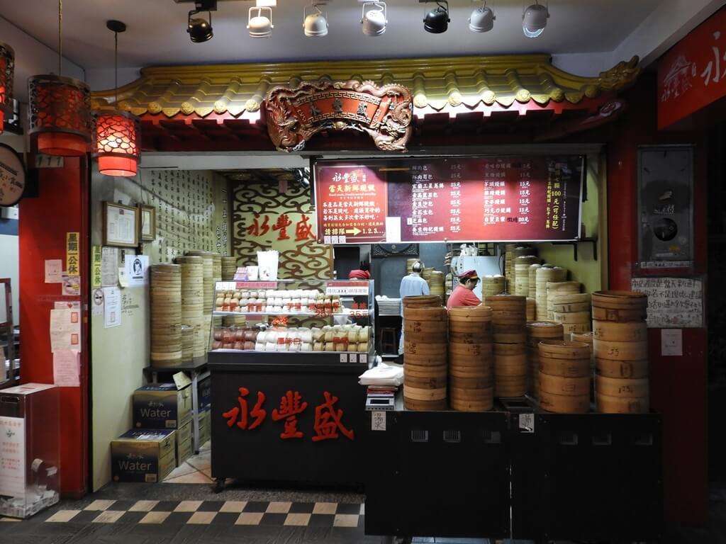 師大夜市的圖片:永豐盛手工包子饅頭專賣店