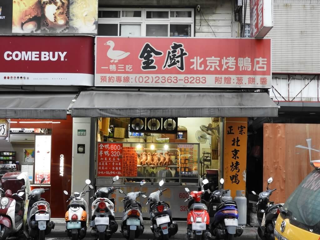師大夜市的圖片:金廚北京烤鴨店