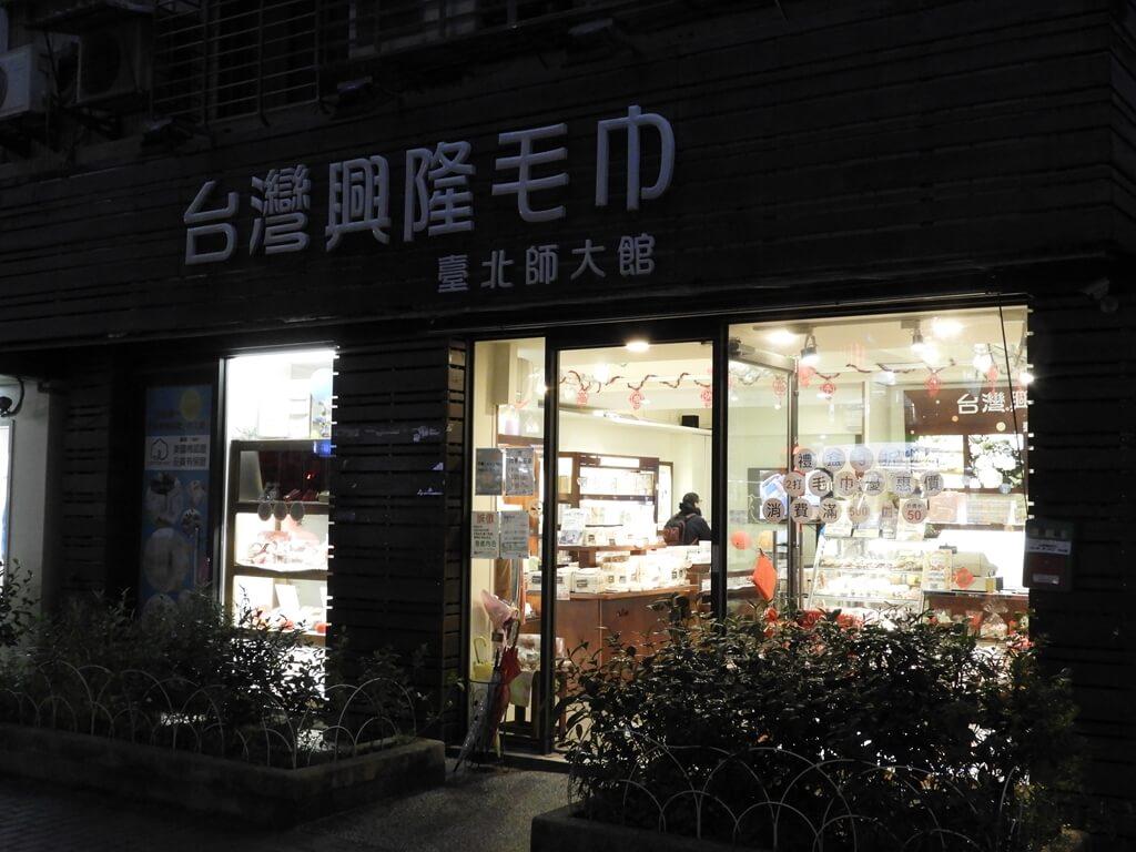 師大夜市的圖片:台灣興隆毛巾師大店