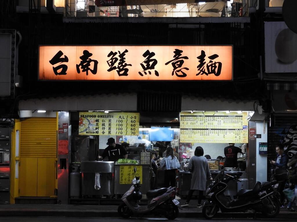 師大夜市的圖片:台南鱔魚意麵