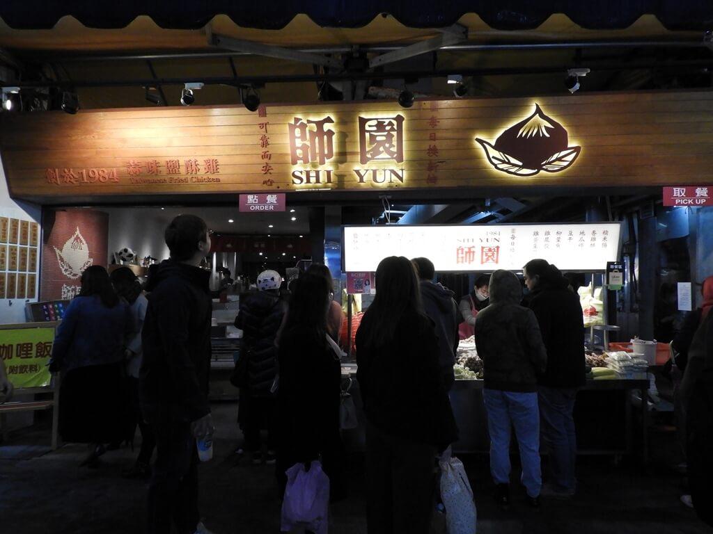 師大夜市的圖片:師園鹽酥雞