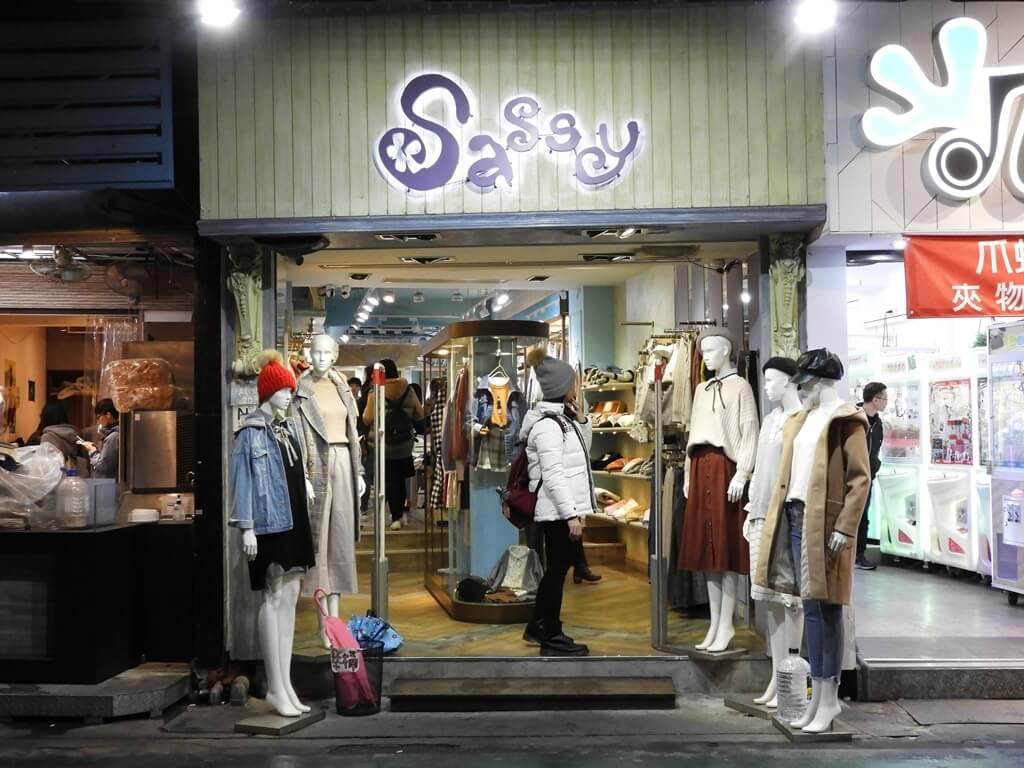 師大夜市的圖片:Sassy 服飾店