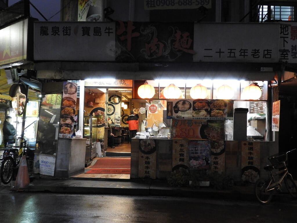 師大夜市的圖片:龍泉街寶島牛牛肉麵