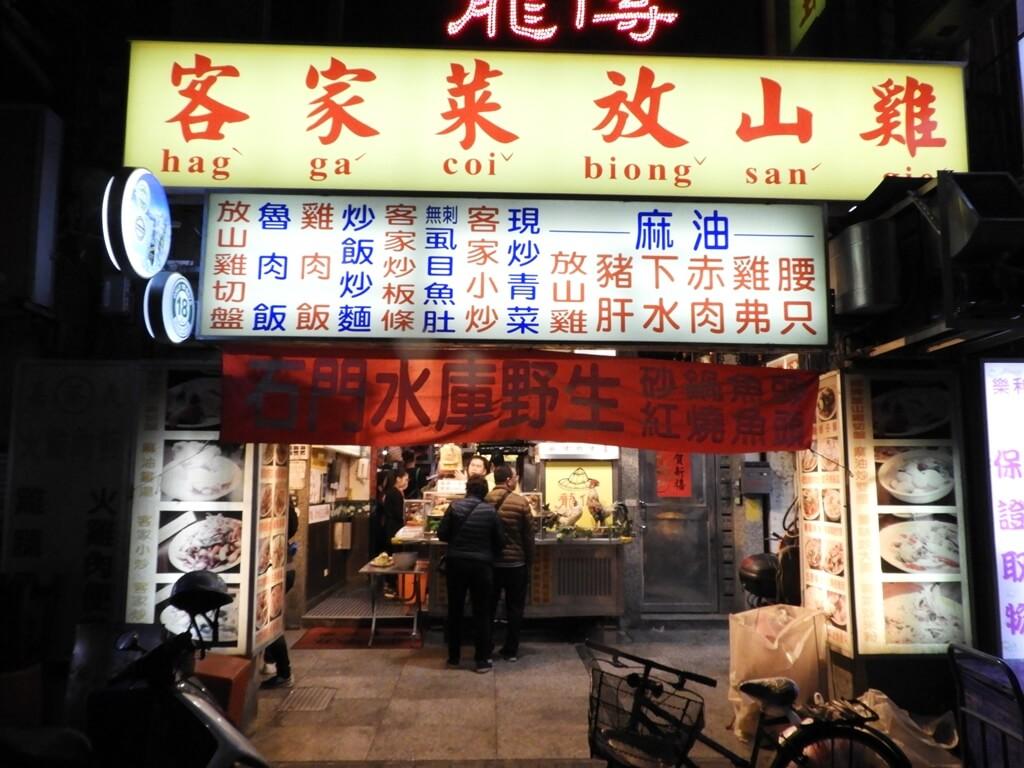 寧夏夜市的圖片:客家菜、放山雞、麻油料理