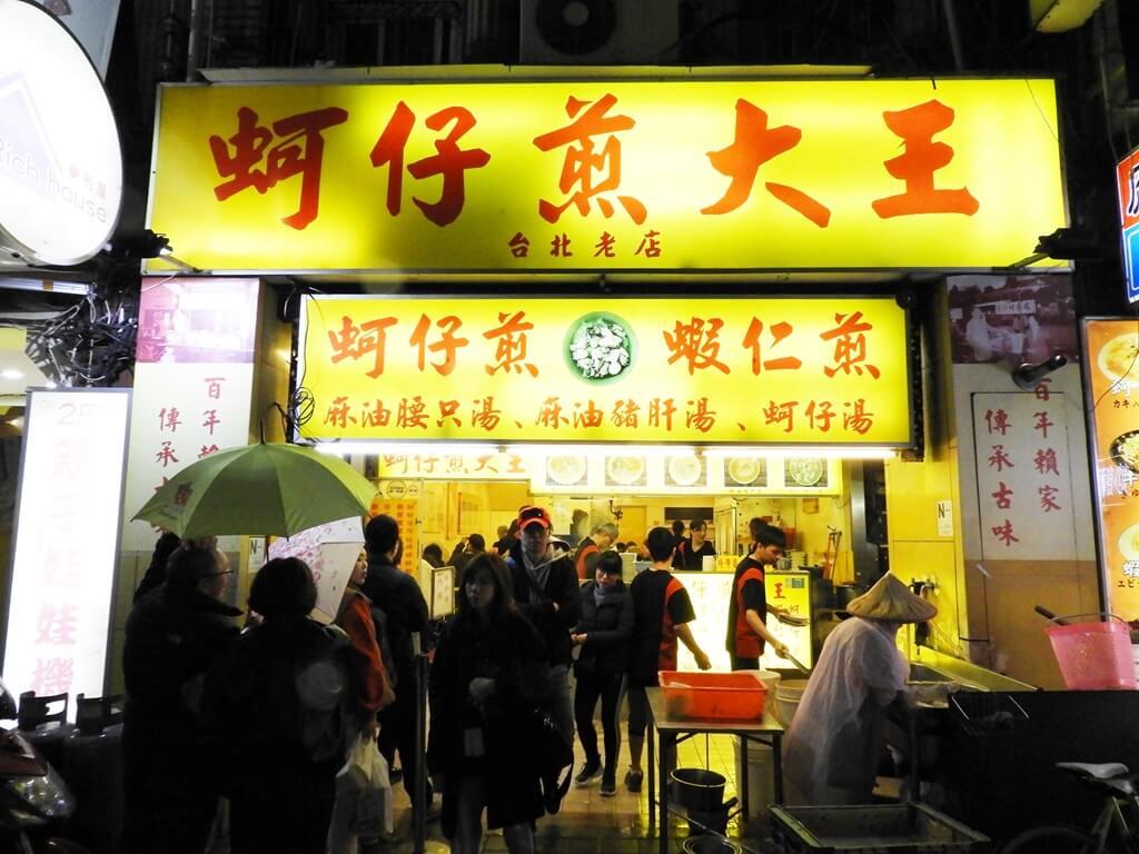 寧夏夜市的圖片:蚵仔煎大王