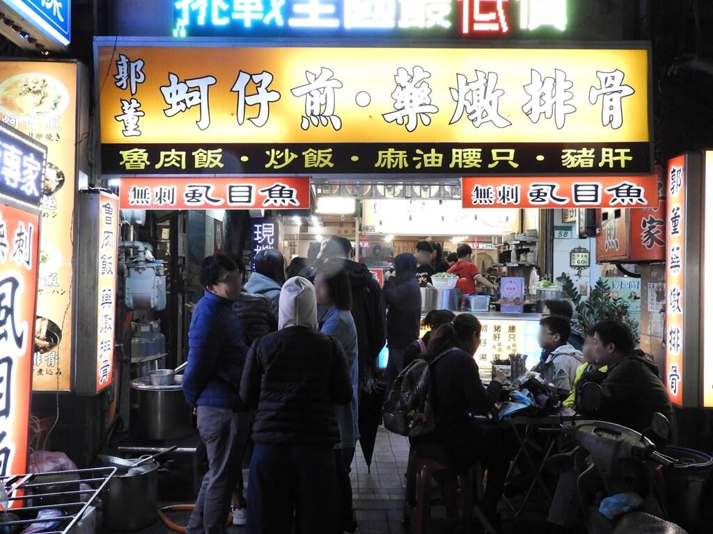 寧夏夜市的圖片:郭董蚵仔煎、藥燉排骨、無刺虱目魚、魯肉飯
