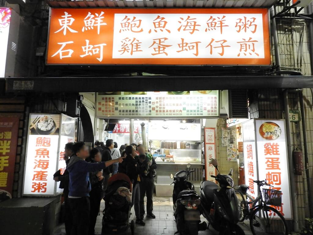 寧夏夜市的圖片:東石鮮蚵、鮑魚海鮮粥、雞蛋蚵仔煎