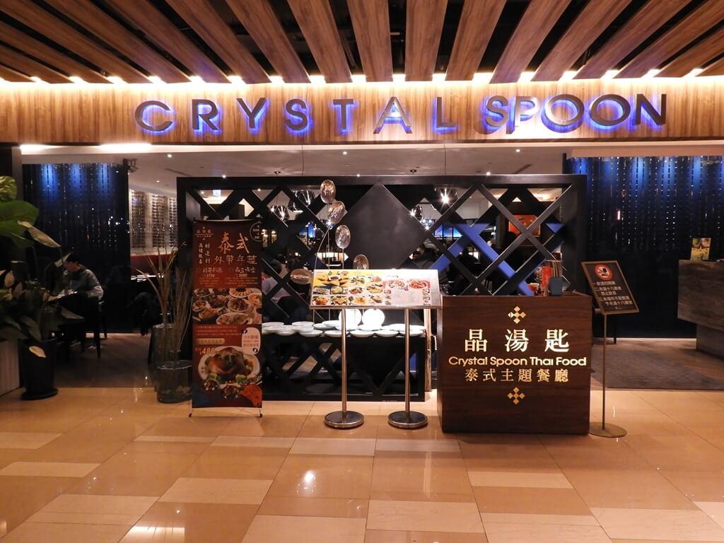 京站時尚廣場 Q Square的圖片:晶湯匙泰式主題餐廳