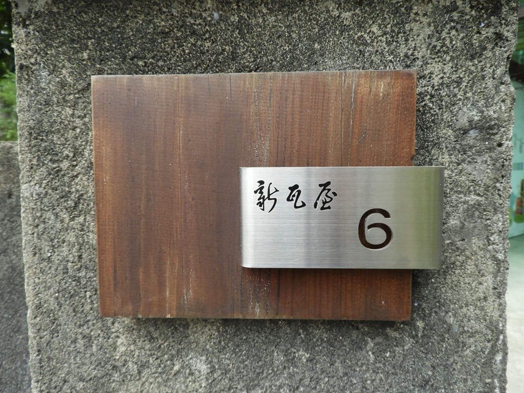 新瓦屋客家文化園區的圖片:新瓦屋 6 號門牌