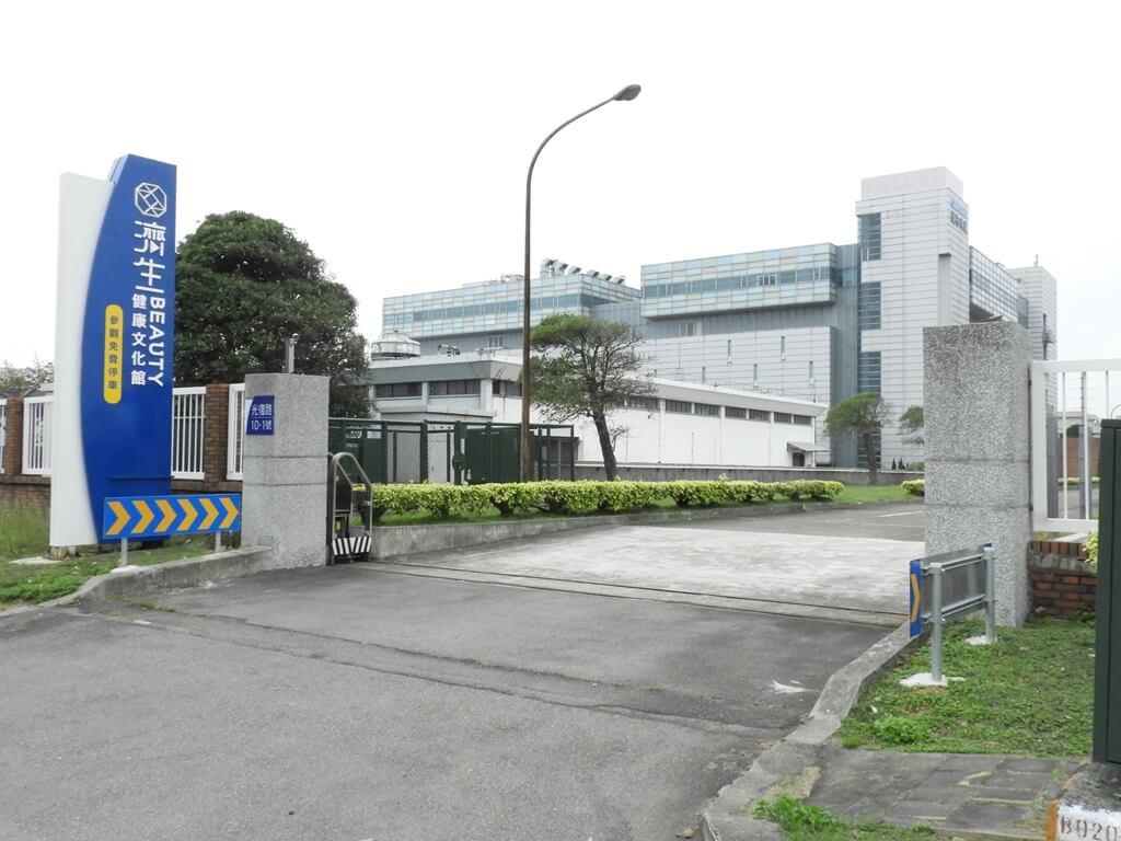 濟生Beauty新竹觀光工廠的圖片:光復路的入口