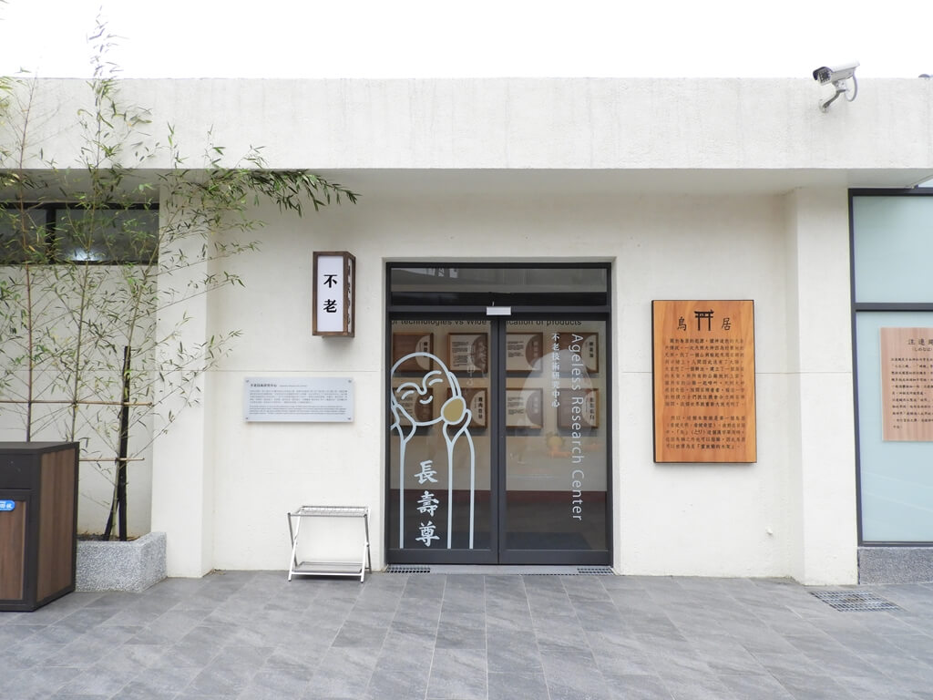 蛋寶生技不老村的圖片:不老技術研究中心入口