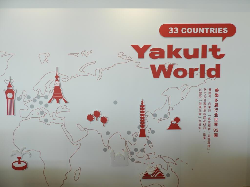 養樂多工廠的圖片:養樂多風行全世界 33 國