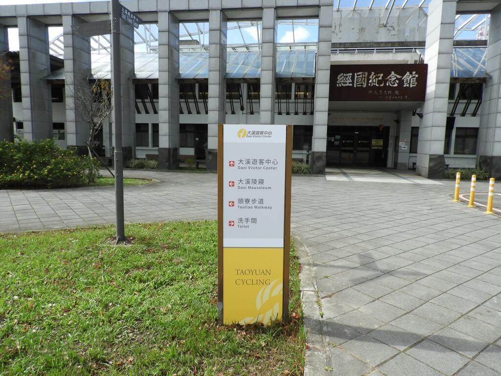 頭寮經國紀念館(大溪遊客中心)的圖片:大溪遊客中心看板