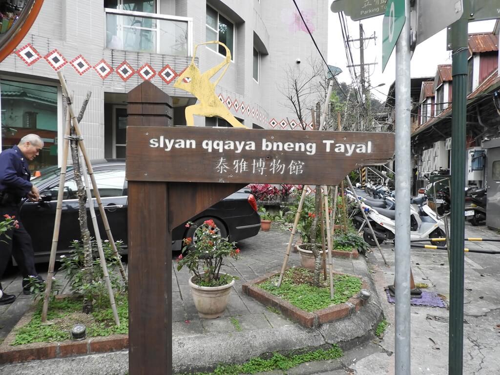 烏來風景區的圖片:烏來泰雅博物館路標