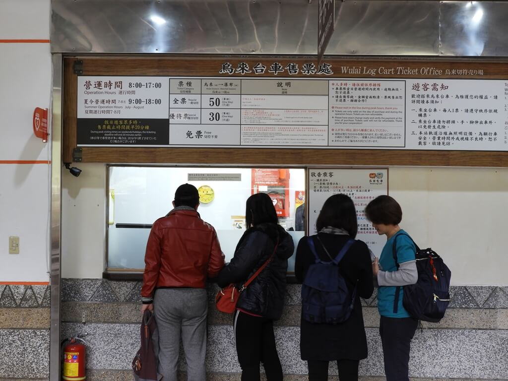 烏來台車的圖片:烏來台車售票處(烏來站)