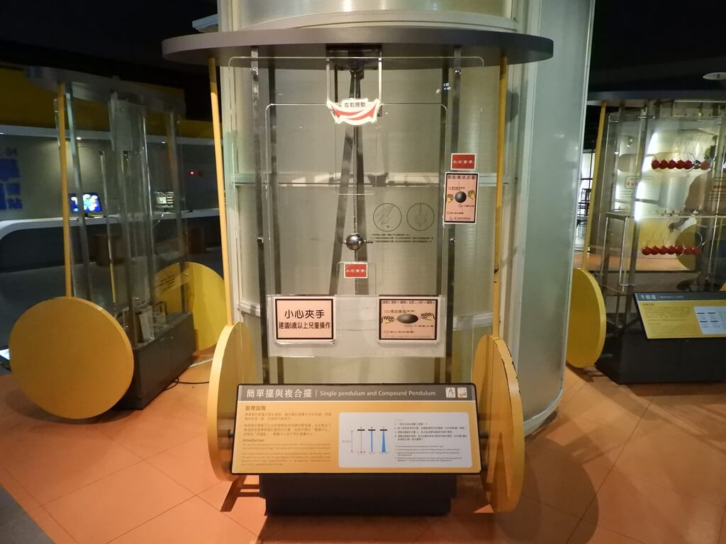 國立臺灣科學教育館的圖片:簡單擺與複合擺