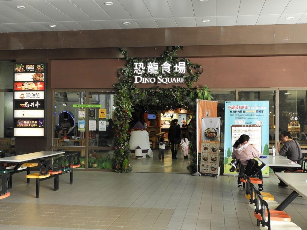 國立臺灣科學教育館的圖片:B1 孔龍食場入口