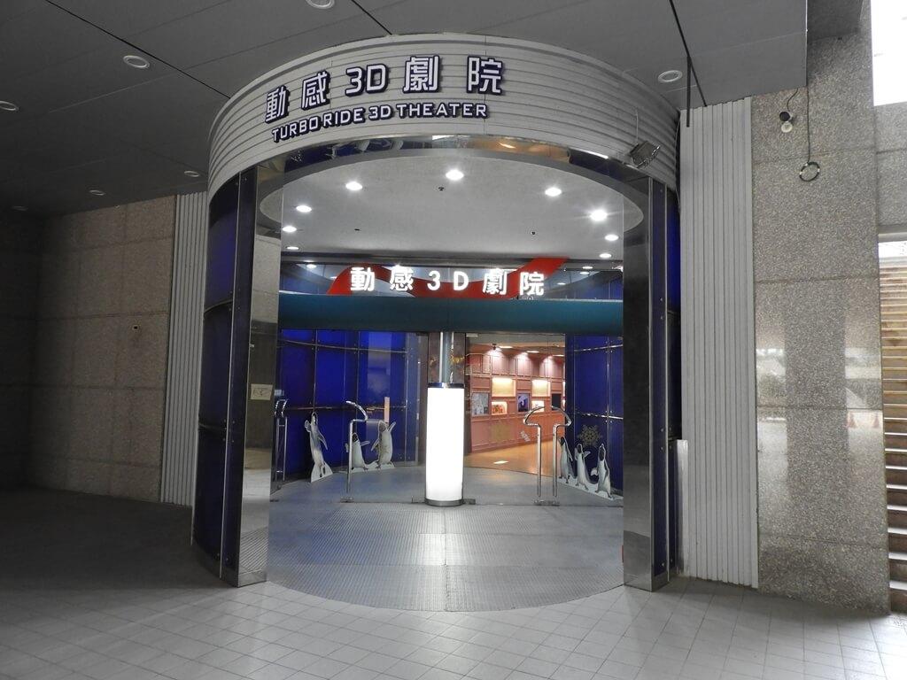 國立臺灣科學教育館的圖片:B1 動感 3D 劇院入口