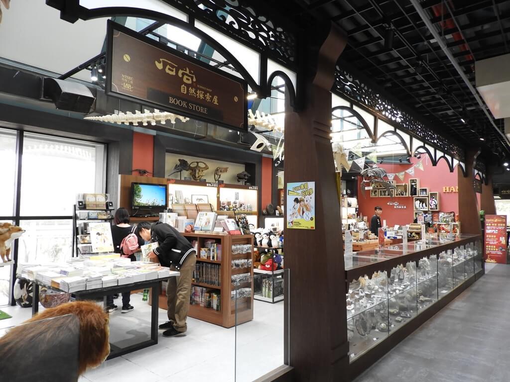 國立臺灣科學教育館的圖片:石尚自然探索屋 BOOK STORE