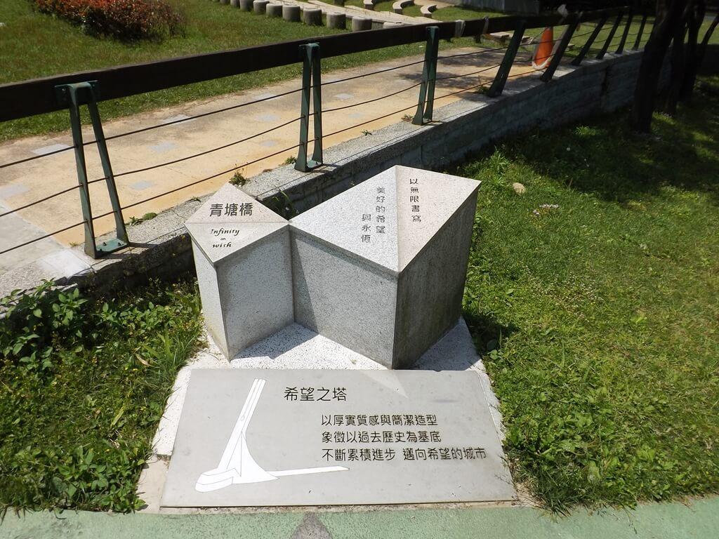 青塘園的圖片:青塘橋及希望之塔介紹
