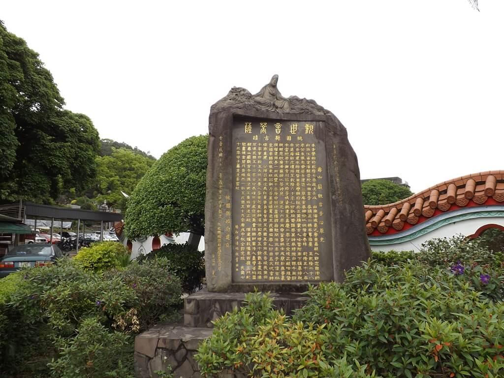 壽山巖觀音寺的圖片:桃園縣古蹟石碑