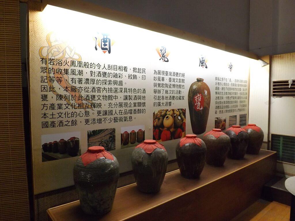 臺灣菸酒股份有限公司桃園酒廠的圖片:酒甕風華
