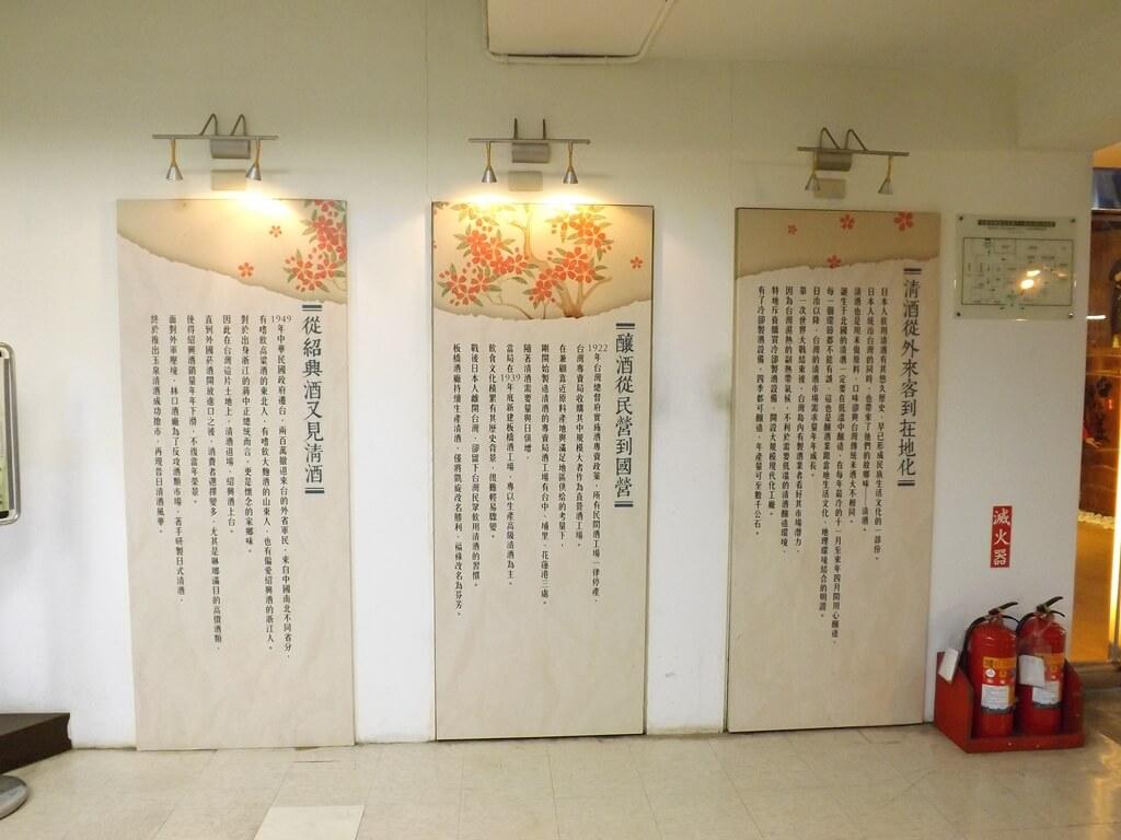 臺灣菸酒股份有限公司桃園酒廠的圖片:清酒在地化、民營到國營、紹興酒與清酒