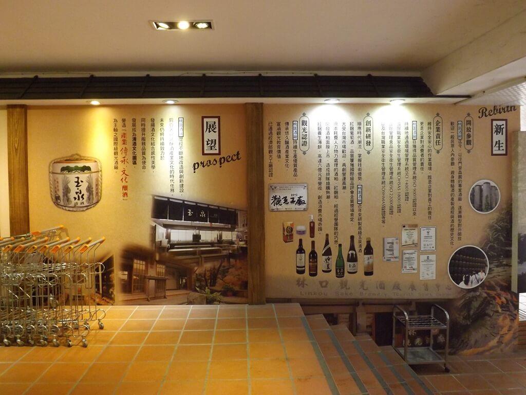 臺灣菸酒股份有限公司桃園酒廠的圖片:桃園酒廠觀光工廠的新生與展望