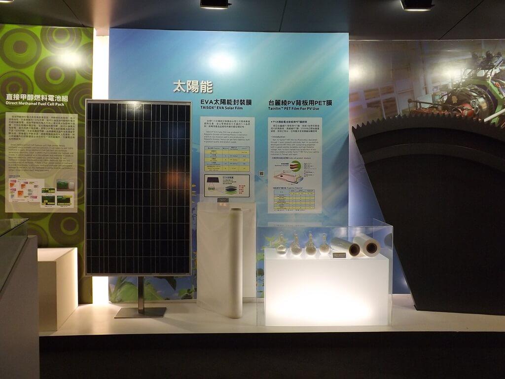 台塑企業文物館的圖片:太陽能板及EVA太陽能封裝膜介紹