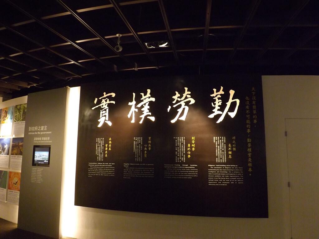 台塑企業文物館的圖片:勤勞樸實