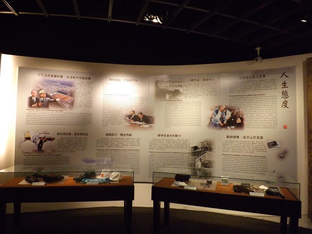 台塑企業文物館的圖片:王永慶先生的人生態度