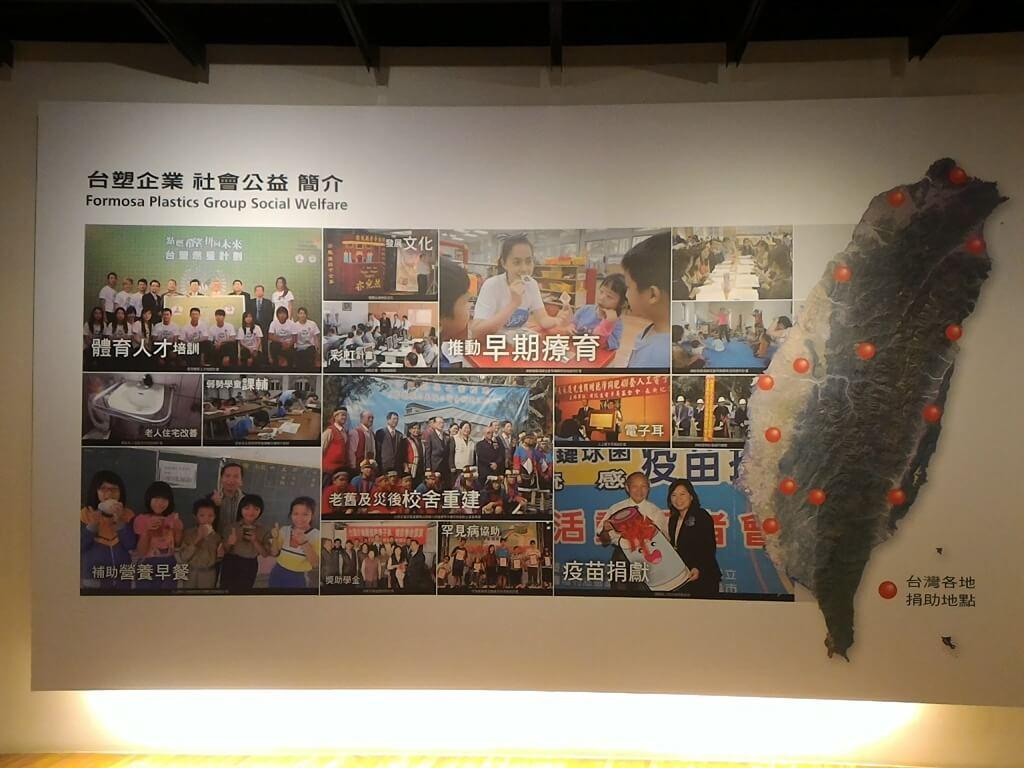 台塑企業文物館的圖片:台塑企業社會公益簡介