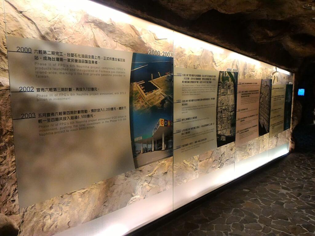 台塑企業文物館的圖片:台塑六輕的發展時程表展示牆