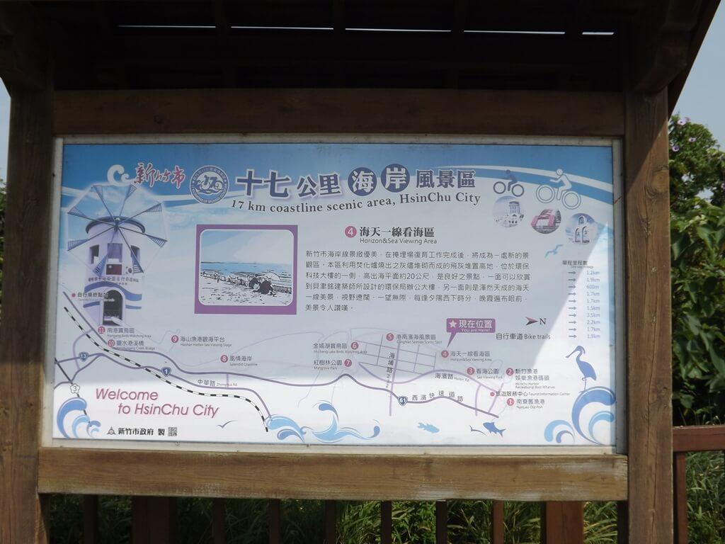 新竹海天一線看海區的圖片:新竹市十七公里海岸風景區地圖